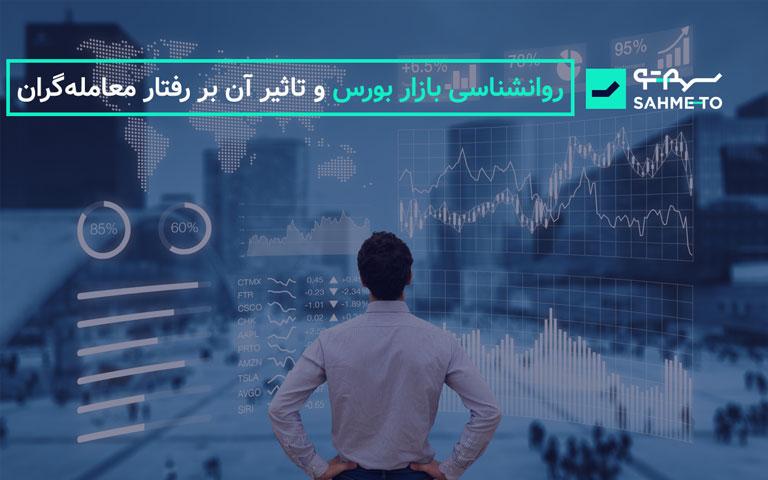 روانشناسی بازار بورس و تاثیر آن بر رفتار معاملهگران