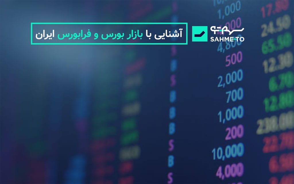 آشنایی با بازار بورس و فرابورس ایران