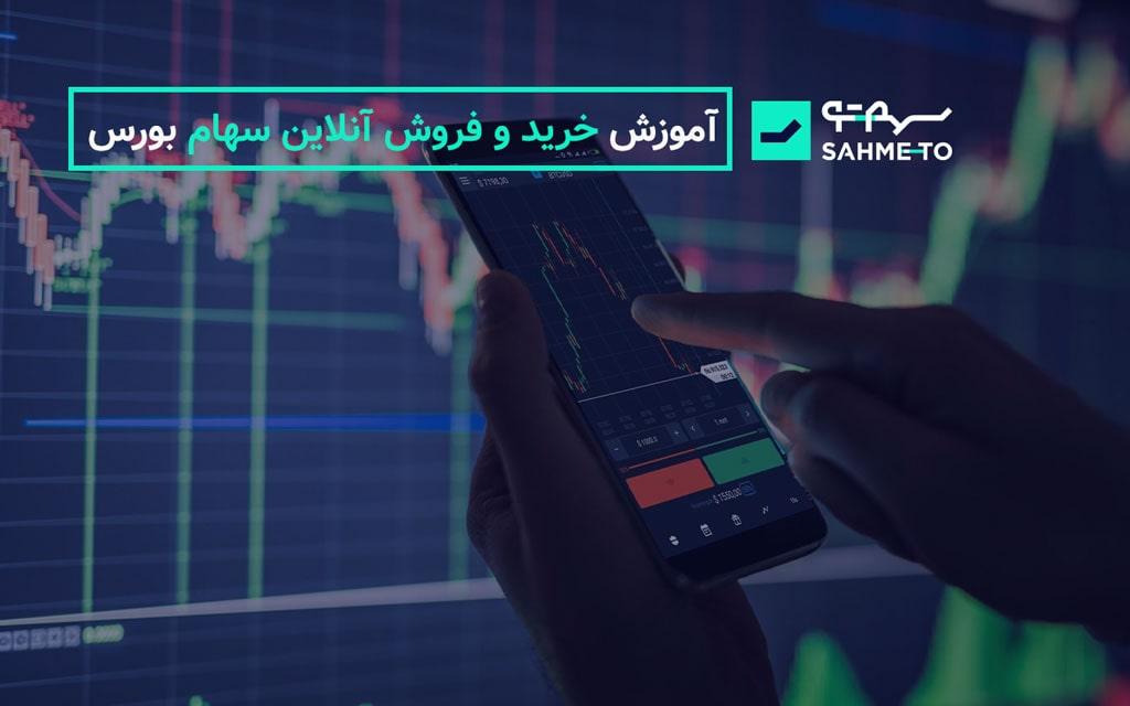 آموزش خرید و فروش آنلاین سهام بورس