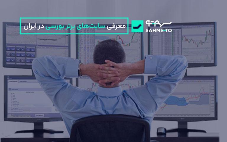 معرفی سایتهای برتر بورسی در ایران
