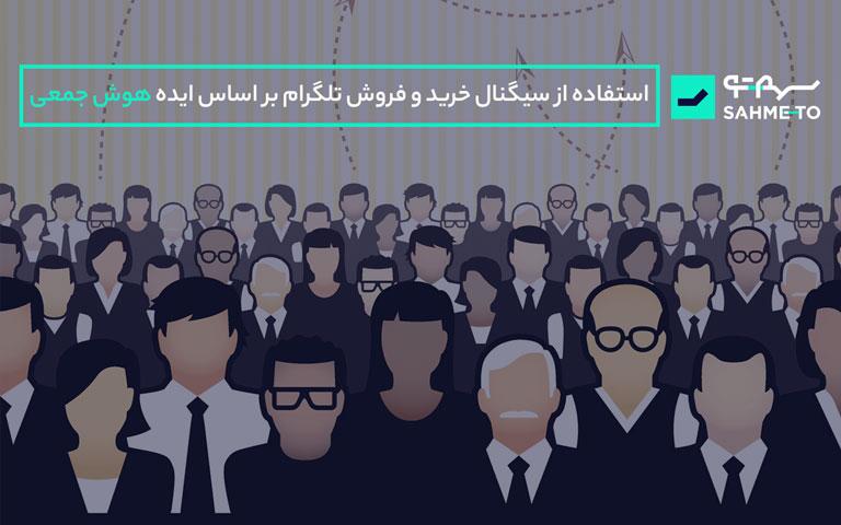 استفاده از سیگنال خرید و فروش تلگرام بر اساس ایده هوش جمعی