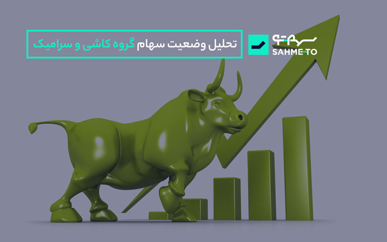 تحلیل وضعیت سهام گروه کاشی و سرامیک
