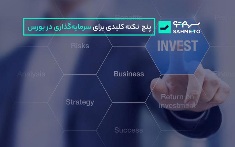 پنج نکته کلیدی برای سرمایهگذاری در بورس