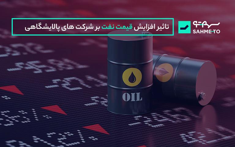 تاثیر افزایش قیمت نفت بر سهم های پالایشی