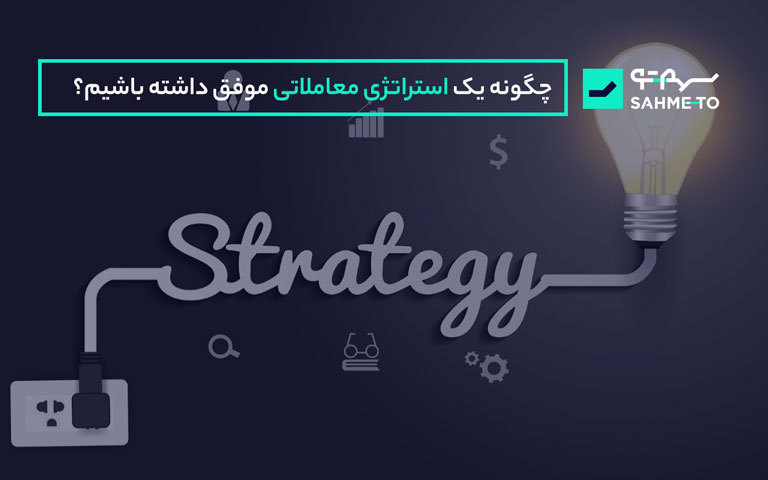 ایجاد استراتژی معاملاتی در بازار بورس