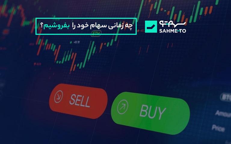 فروش سهام در نقطه ی مناسب