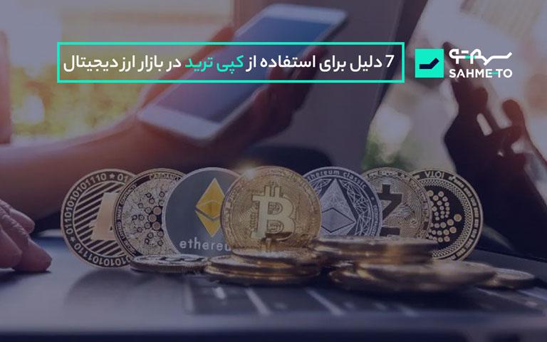 سامانه کپی ترید در ارز دیجیتال